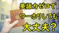 英語力0でもワーホリ(ワーキングホリデー)ができる3つの方法